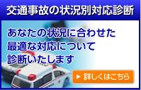 交通事故状況別対応診断