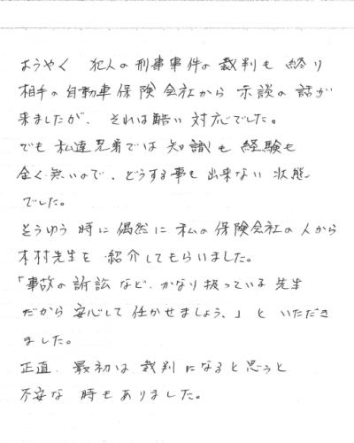 手紙3-2