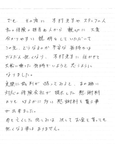 手紙3-3