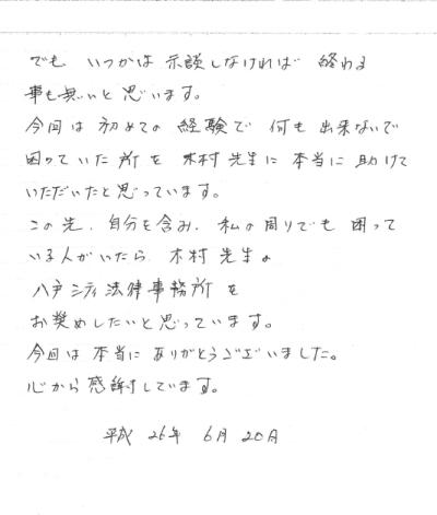 手紙3-4