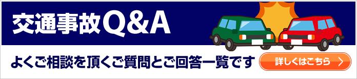 交通事故QA